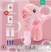 電動吹大泡泡機兒童全自動泡泡槍少女心泡泡水抖音同款玩具泡泡器 名購居家