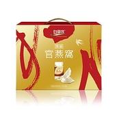 白蘭氏頂級官燕窩禮盒70Gx5【愛買】