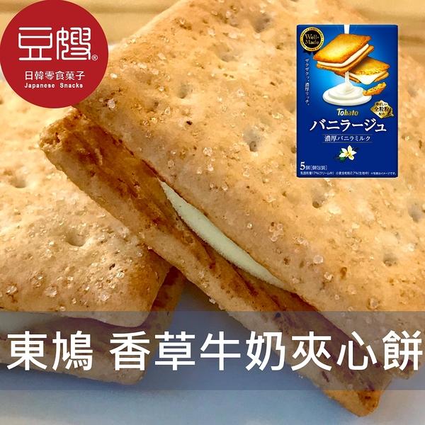【豆嫂】日本零食 Tohato東鳩 香草牛奶夾心餅(5入)