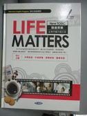 【書寶二手書T1/語言學習_QIW】Life matters : New TOEIC醫食育樂必考字彙片語大全_陳豫弘