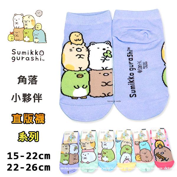 直版襪  角落小夥伴 角落生物同伴們款 直版襪 兒童襪 短襪 台灣製