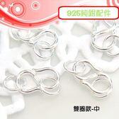 銀鏡DIY S925純銀DIY材料串珠配件/S扣頭/勾扣(雙圈款-中)~適合手作蠶絲蠟線/幸運許願衝浪繩
