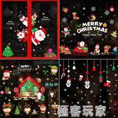 聖誕節裝飾品場景布置玻璃門貼櫥窗靜電貼紙聖誕樹老人禮物牆貼畫igo 極客玩家