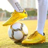 小李子梅西C羅梅西刺客金色足球鞋男女AG長釘球鞋學生兒童碎釘鞋