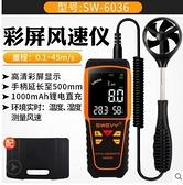 測風儀 速為風速儀風速計風力測試儀高精度手持式測風儀風量測量儀傳感器 JD 美物 交換禮物