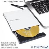 外置光驅 聯想USB3.0外置DVD光驅CD刻錄 移動筆記本電腦MAC通用外掛DVD碟機 快速出貨
