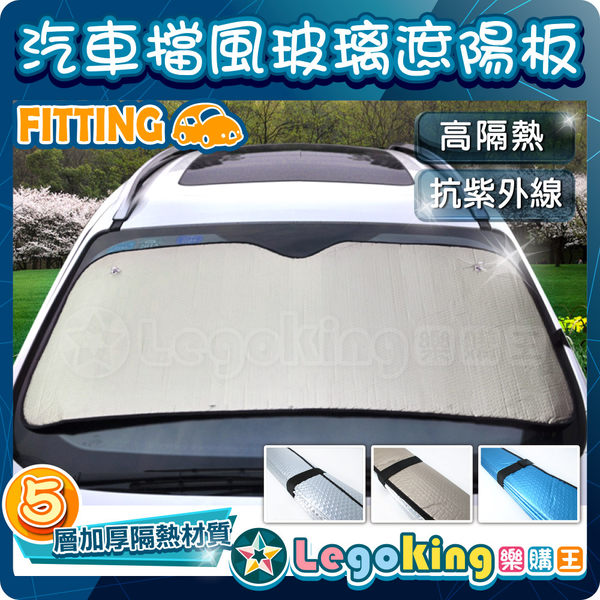 【樂購王】《汽車擋風玻璃遮陽板》五層加厚 加大吸盤更穩固 隔熱降溫 避免曬斑 擋陽板 【B0272】