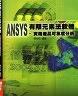 二手書R2YB93年1月初版一刷《ANSYS有限元素法軟體-實務產品可靠度分析》