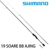 漁拓釣具 SHIMANO 19 SOARE BB AJING 64ULS [根魚竿]