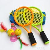 網球拍兒童球拍類玩具寶寶 網球羽毛球拍小學生3-12歲戶外運動套裝YYS 伊莎公主