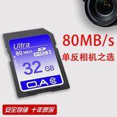 數碼相機記憶體卡32g 高速儲存卡單反存儲卡攝像機SDHC電視sd卡80MB/s