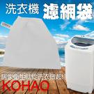 金德恩 台灣製造 一組2入 洗衣機濾網袋