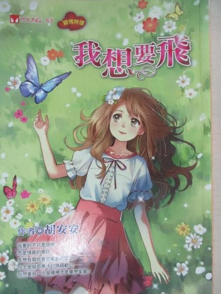 【書寶二手書T1/兒童文學_BEG】我想要飛_胡安安