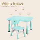 兒童桌椅套裝幼兒園玩具桌寶寶家用學習桌子椅子可升降塑料游戲桌 NMS 樂活生活館