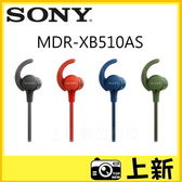 下標立出《台南-上新》SONY MDR-XB510AS 附贈攜行袋《黑/綠/藍/紅》EXTRA BASS™ 防水 運動 入耳式 耳機