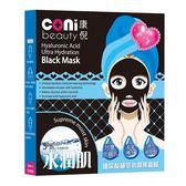 【coni beauty】玻尿酸植萃水潤黑面膜5入/盒