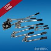 彎管器 手動不銹鋼管彎管器 彎銅管 空調管6-22mm彎管機器YTL