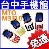 【台中手機館】MTO M3310 彩色直立機 大鈴聲 大按鍵 大字體 銀髮族 手電筒 軍人機 老人機