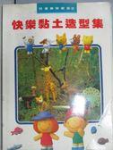 【書寶二手書T4/少年童書_XCD】快樂黏土造型集_兒童美勞教室