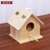 珍珠鳥窩麻雀繁殖箱屋內戶外野外放置鳥籠鸚鵡繁殖箱鳥窩鳥巢
