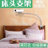尾牙鉅惠投影儀支架 【加硬】投影儀床頭支架Z6X極米Z4 Z5  G77軟管桌面 卡菲婭