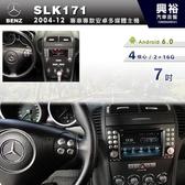 【專車專款】2004~2012年 Benz SLK171 專用7吋觸控螢幕安卓多媒體主機*四核心