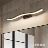鏡前燈 衛生間簡約現代創意led鏡柜燈新款曲面浴室梳妝臺化妝燈LB18375【123休閒館】