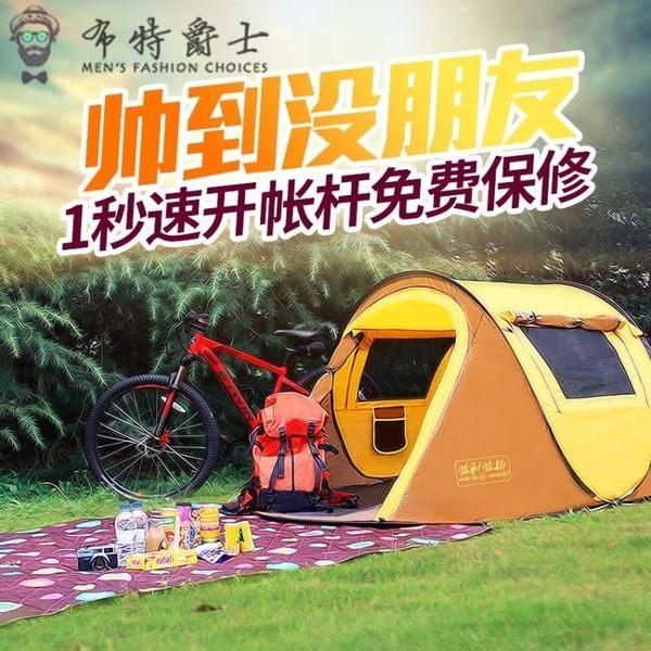 帳篷帳篷戶外3-4人全自動二室一廳2人速開帳篷海邊賬蓬野營jy店長推薦好康八折