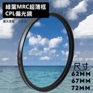 攝彩@綠葉 MRC 超薄框 CPL偏光鏡 62 67 72mm 光學玻璃 Green.L 16層鍍膜
