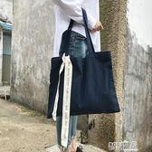 帆布包包 帆布包袋簡約純色韓風布條字母簡約單肩包環保購物袋【全館九折】
