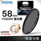 HOYA Fusion CPL 58mm 偏光鏡 送好禮 高穿透高精度頂級光學濾鏡 立福公司貨 風景攝影首選
