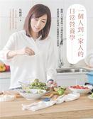 一個人到一家人的日常營養學 : 解開6大類食物X10種疾病飲食關鍵,營養學博士從..