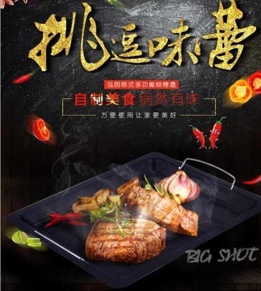 烤盤鐵板燒烤工具燒烤盤韓式不粘煎盤戶外木炭烤肉盤【大咖玩家】T1