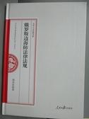 【書寶二手書T6/法律_QMX】俄羅斯邊海防法律法規_劉肖岩
