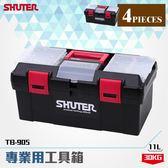 4入TB-905 專業用工具箱/多功能工具箱/樹德工具箱/專用型工具箱