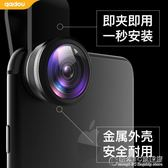 手機單反鏡頭廣角微距魚眼長焦通用三合一外接攝影外置攝像頭高清 概念3C旗艦店