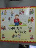 【書寶二手書T1/少年童書_YJO】小阿力的大學校_羅倫斯‧安何特