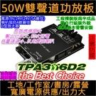 50W 雙聲道 功放板 後級放大板 TP...