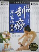 【書寶二手書T1/養生_XGI】護理刮痧不生病圖典_李光