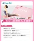 【Comefree 康芙麗】CF81403超細纖維吸汗止滑瑜珈鋪巾
