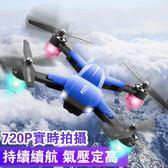 折疊無人機高清專業航拍小型飛行器兒童直升機小學生玩具遙控飛機【米拉公主】