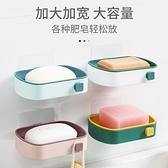 快速出貨 肥皂盒香皂盒免打孔置物架吸盤壁掛式家用浴室衛生間創意雙層瀝水【快速出貨】