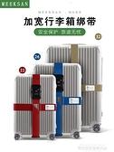 行李綁帶行李箱綁帶托運加固帶旅行箱十字打包捆綁帶拉桿箱安全保護束緊繩 萊俐亞