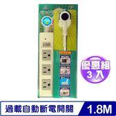 【三入裝】安全達人 S-50M6 磁附式雙用插座 1開6插 1.8M