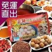 寧記. 麻辣四喜丸子鍋(葷)(1200g/份,共三份)【免運直出】