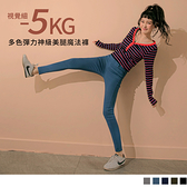 視覺-5kg。多色彈力神級美腿魔法褲 OB嚴選《BA6468-》