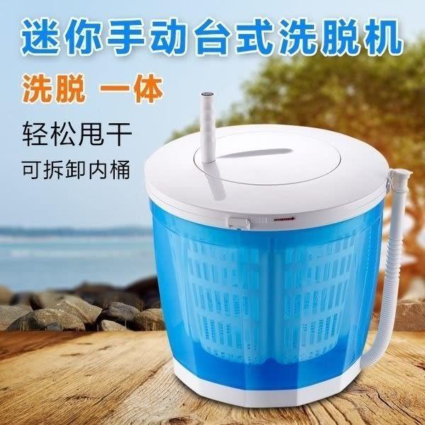 現貨當天寄出-手持式洗衣機洗滌器桶壹體手搖野外手動式洗衣機機便捷式自動打工  1995生活雜貨