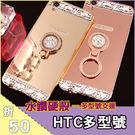 HTC 10 U Play Ultra Desire10 Pro A9 728 830 硬殼 手機殼 自拍殼 鏡面 全包邊 水鑽殼 防摔 鑽石支架系列