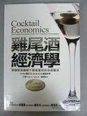【書寶二手書T1/投資_IRA】雞尾酒經濟學_甘圖