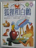【書寶二手書T1/少年童書_XGH】狐狸和白鶴-等七個小故事_將門文物編輯部_附2片光碟